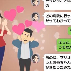 【LINEコミック】