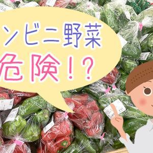 コンビニ野菜が危険と思われる3つの理由!栄養・防腐剤について徹底調査
