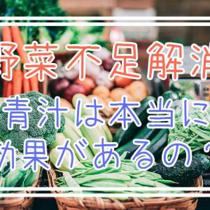 野菜不足解消に青汁は本当に効果があるの?栄養価と飲み方をリサーチしました