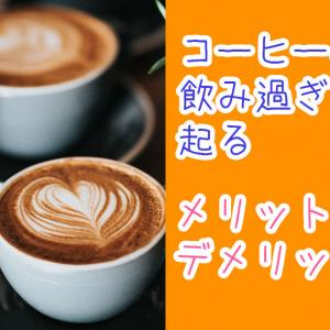 コーヒー飲み過ぎると・・【メリット・デメリット】美容効果・便秘・下痢になる理由はコレ
