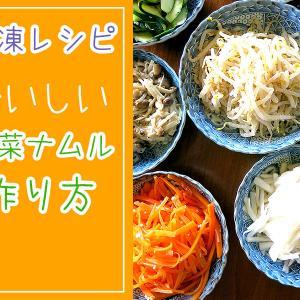 【簡単冷凍レシピ】野菜のナムルの作り方(ほうれんそう・にんじん・もやし)