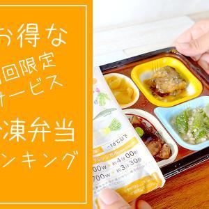 宅配冷凍弁当の「初回限定サービス」をお得な順にランキング!