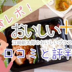 【特別企画】おいしいプラスを食べた正直な口コミ|他社の冷凍弁当との違いとは?