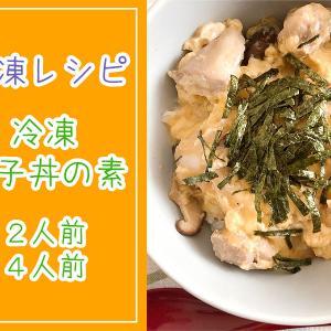 【1人前も楽々♪】冷凍親子丼の素の作り方|手作りレシピ