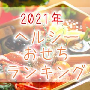 ヘルシーおせち特集【2021年最新版】減塩・糖質にも配慮した健康おせち