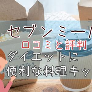 セブンミール【口コミと評判】ダイエットに便利な料理キットは?