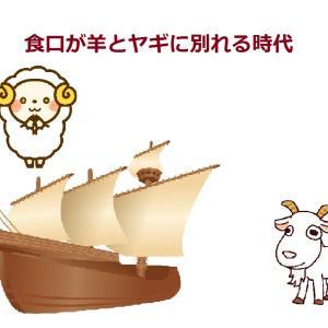 食口が羊とやぎに別れる時代とは?