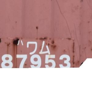 行方不明になっていたワム187953&ワム60000形 神奈川県