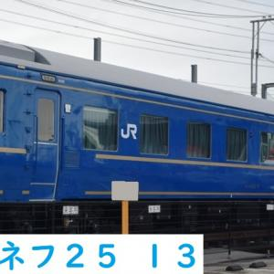 ピカピカな24系客車2両