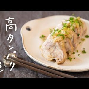 【コロナ太りの救世主】おうちで簡単!「高タンパク食材」のレシピ 3選