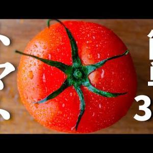 トマトを使った簡単おつまみレシピ3品【第2弾】~3 tomato dishes~