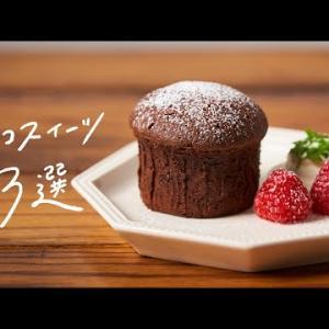 【おうちでカフェ気分】人気のチョコレートスイーツレシピ 3選