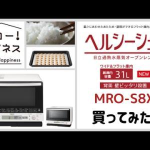 【開封動画】日立の過熱水蒸気オーブンレンジ『ヘルシーシェフ MRO-S8X』を買ったよ!