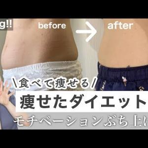 【ダイエット】4kg痩せた方法!食事法やモチベーション🔥【体重公開】
