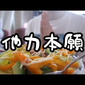 健康不安を感じ野菜を暴食する女。【25歳OLのご飯記録】【料理ルーティン】