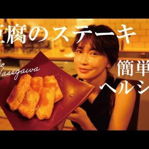 【簡単ヘルシー】長谷川ごはん。ボリューム満点の豆腐ステーキ!