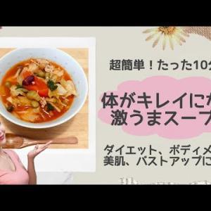 【美ボディ飯】栄養満点!ヘルシースープの作り方👩🏻🍳💓【ダイエット】