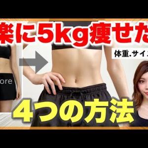 【痩せる】5kg痩せた4つの方法◆体重公開とダイエット比較|体脂肪率、サイズのビフォーアフターも!池田真子 身体づくりとモチベーションの保ち方