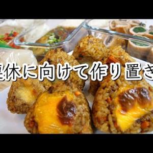 【料理動画】連休楽するための常備菜6品/ネコの上にネコ/Meal Prep 【常備菜】【作り置き】