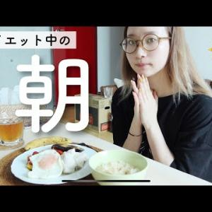 【ダイエット】朝に弱いズボラ女子の痩せたい朝ごはん🍚ご飯の写真加工方法も紹介します。