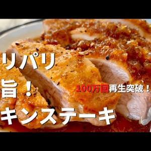 【100万回再生人気レシピ】超簡単!ボリューム満点カリカリチキンステーキ和風オニオンソース/Crispy Chicken Steak with Japanese-Style Onion Sauce