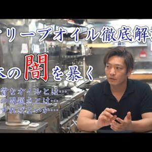 料理人が【オリーブオイル徹底解説】日本の闇を暴く