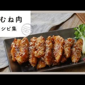 家計の味方!鶏むね肉レシピ集