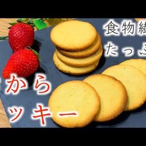 【ダイエット中に】お腹膨れるおからクッキー【糖質オフスイーツ】