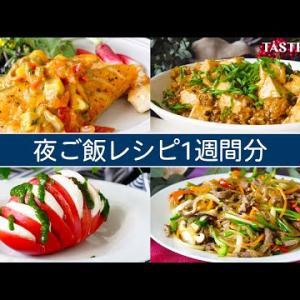 1週間の夜ご飯献立レシピ【毎日飽きない!】