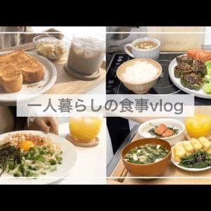 一人暮らしの食事vlog/いっぱい料理した日/シナモントースト、明太釜玉うどん、ピーマンの肉詰め、和朝食