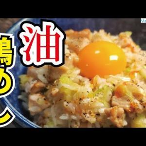 ネギ鶏油を吸い込んだご飯がやみつき度1000%の旨さです【ねぎ塩油鶏めし】