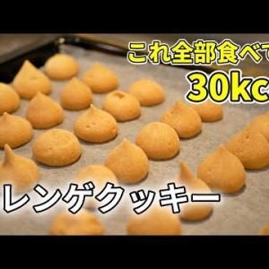 食べるほど痩せる!?メレンゲクッキーの作り方【糖質制限ダイエットレシピ】簡単低糖質料理Low Carb