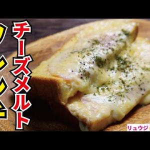 【ハムチーズメルトフレンチトースト】