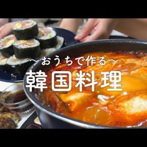 【食欲そそる】おうちで簡単に作れる韓国料理【二人暮らし】
