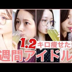 【ダイエット】1週間アイドル水を飲む!!