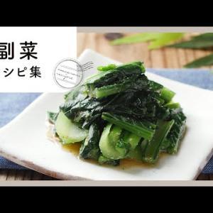 今夜のひと品に作りたい!副菜レシピ集
