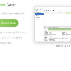 µTorrent(マイクロトレント)の使い方と設定方法【utorrent 1/3】