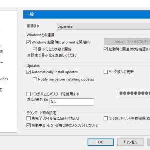 µTorrent(マイクロトレント)の使い方と設定方法【utorrent 2/3】
