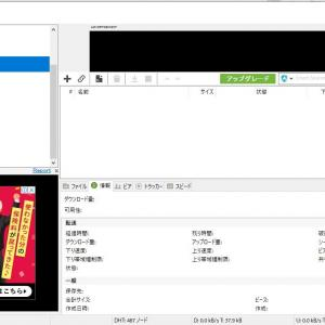 µTorrent(マイクロトレント)のアンインストール方法【utorrent】