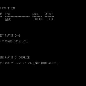 WindowsでSSD・HDDのディスクの初期化するなら「diskpart」