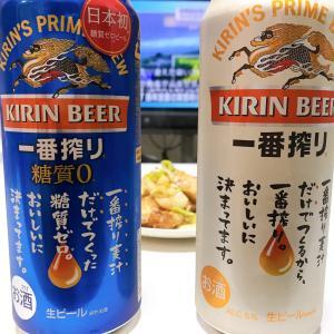 糖質ゼロの生ビールは美味しいのか?【飲み比べ】