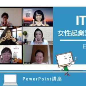日本セレブWEB協会の白川かおりさんの元で、IT起業塾の先生を目指して頑張っています♪