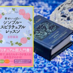 11冊目 『幸せいっぱい シンプル・スピリチュアルレッスン』