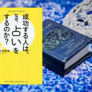 13冊目 『成功する人は、なぜ、占いをするのか?』