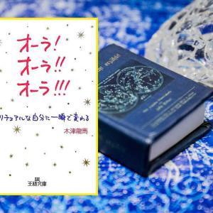 16冊目 『オーラ!オーラ!!オーラ!!! スピリチュアルな自分に一瞬で変わる』
