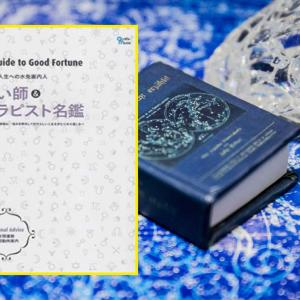 24冊目 『占い師&セラピスト名鑑 幸せな人生への水先案内人』