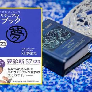 28冊目 『スピリチュアル・夢ブック 眠りに潜むメッセージ』