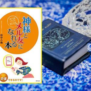 32冊目 『神様とメル友になれる本』