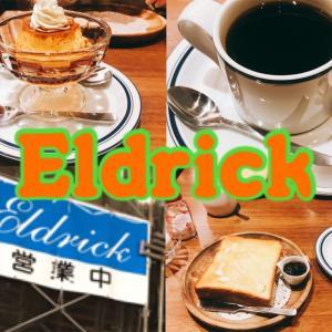 【三鷹モーニング】朝8時からやっているカフェ『Eldrick(エルドリック)』で早朝からプリンを堪能!