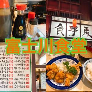 【高円寺・定食】『富士川食堂』のワンコイン飯が心強すぎる。ランチにも夜ご飯にも!
